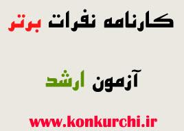 karname arshad www.konkurchi.ir نمونه کارنامه نفرات برتر آزمون ارشد 91